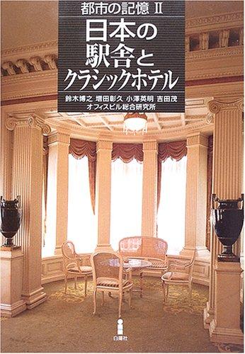 都市の記憶〈2〉日本の駅舎とクラシックホテルの詳細を見る