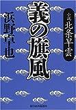 義の旗風―小説 北条早雲