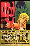 ロケットマン 8 (月刊マガジンコミックス)
