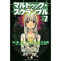 マルドゥック・スクランブル(7) (週刊少年マガジンコミックス)