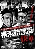 横浜暗黒街 侠華[DVD]