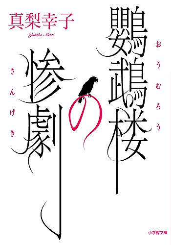 鸚鵡楼の惨劇 (小学館文庫)の詳細を見る