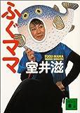 ふぐママ (講談社文庫)