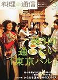 料理通信 2011年 03月号 [雑誌] 画像