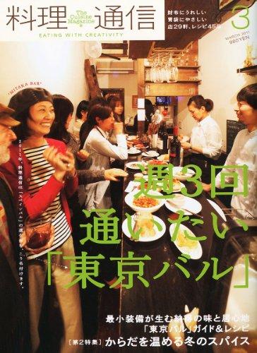料理通信 2011年 03月号 [雑誌]