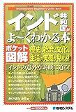 ポケット図解 インド共和国がよ~くわかる本 (Shuwasystem Beginner's Guide Book)