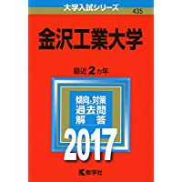 金沢工業大学 (2017年版大学入試シリーズ)