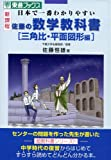 佐藤の数学教科書 三角比・平面図形編―日本で一番わかりやすい新課程 (東進ブックス)