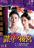 謀(たばか)りの後宮 DVD-BOX1[DVD]