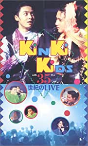 KiNKi KiDS with 35万人ファン 世紀のLIVE [VHS]