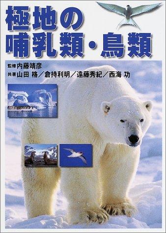 極地の哺乳類・鳥類