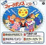 子どもフォーク・ダンス(1)~幸せなら手をたたこう 他