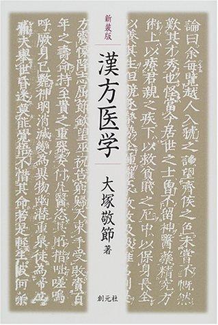 新装版 漢方医学の詳細を見る