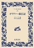 ガリヴァー旅行記 (ワイド版 岩波文庫)