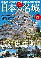 歴史に残る日本の名城 (英和ムック)