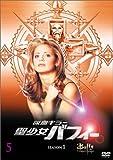 吸血キラー 聖少女バフィー シーズン1 Vol.5 [DVD]