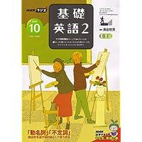 NHK ラジオ基礎英語 2 2006年 10月号 [雑誌]
