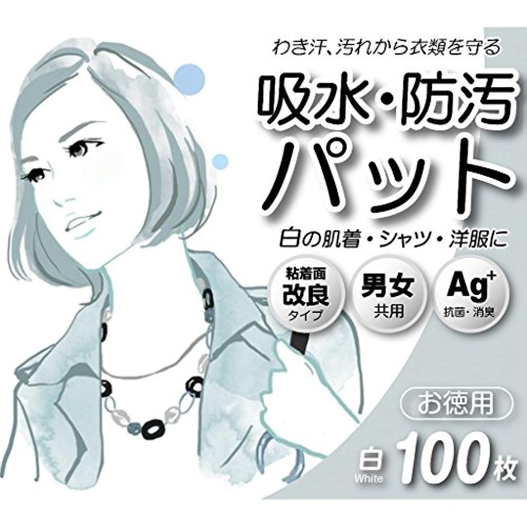 注文リーダーシップスポーツ汗わきパット(あせわきパッド)粘着面改良 100枚セット (白) 男女兼用 防臭 汗ジミ防止 ワキ汗対策
