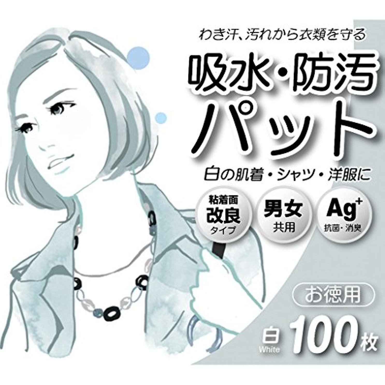 定期的に運ぶ特派員汗わきパット(あせわきパッド)粘着面改良 100枚セット (白) 男女兼用 防臭 汗ジミ防止 ワキ汗対策