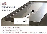 ドレンパン 1600×350×50H SUS304 1.0t 2B 水抜きコック中央