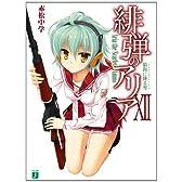 緋弾のアリア (12) (MF文庫J)