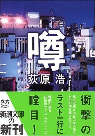 噂 (新潮文庫)