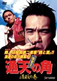 激安王 通天の角 酒販の巻[DVD]