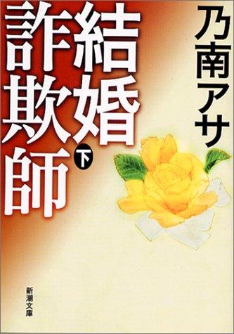 結婚詐欺師(下) (新潮文庫)