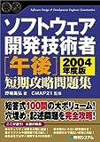ソフトウェア開発技術者[午後]短期攻略問題集2004年度版 (Shuwa SuperBook Series)