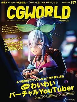 [CGWORLD編集部]のCGWORLD (シージーワールド) 2020年 01月号 [雑誌]