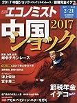 エコノミスト 2017年 2/21 号 [雑誌]