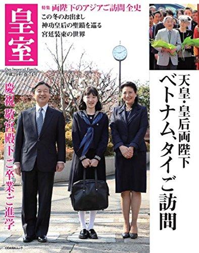 皇室 Our Imperial Family 第74号 平成29年春 (お台場ムック)