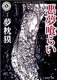 悪夢喰らい (角川ホラー文庫)