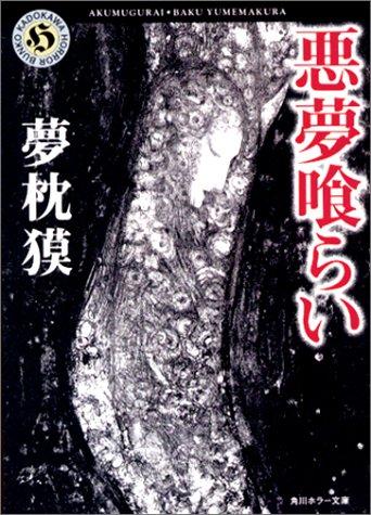 悪夢喰らい (角川ホラー文庫)の詳細を見る