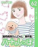 ハートのしっぽ62 (週刊女性コミックス)