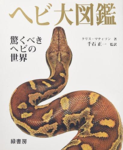 ヘビ大図鑑―驚くべきヘビの世界