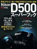 ニコンD500スーパーブック (Gakken Camera Mook) 画像