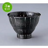 3個セット 黒陶立筋4.0深口碗 [ 12.5 x 9.2cm 316g ] 【 多用碗 】 【 料亭 旅館 和食器 飲食店 業務用 】