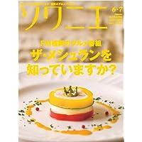 ソワニエ Vol.7 2011年6.7月号