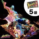 【 炎の色が虹色に!! 】ARTFIRE 30g 5袋 アートファイヤー SNSとの相性抜群!! 【 有害物質ゼロの日本規格 】