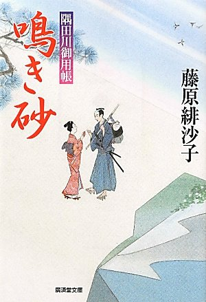 鳴き砂-隅田川御用帳15- (廣済堂文庫)