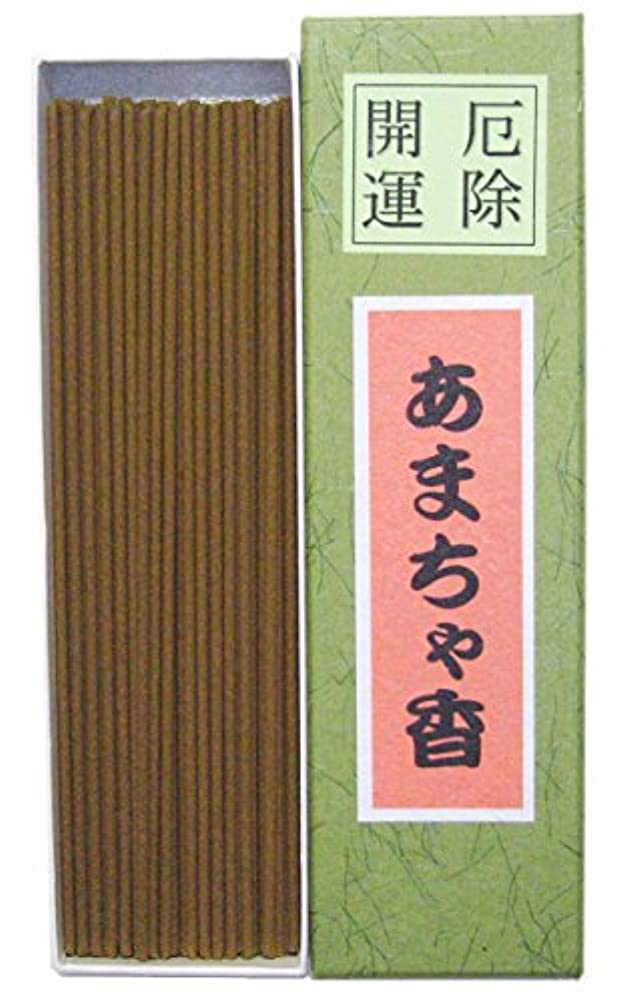 キャンディー端猟犬淡路梅薫堂のお香 厄除開運あまちゃ香 18g×20箱 #99