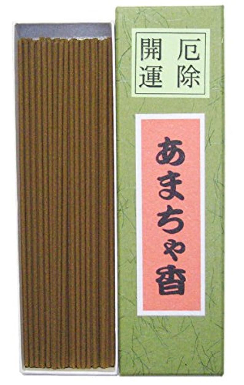 引っ張るパット選択する淡路梅薫堂のお香 厄除開運あまちゃ香 18g×20箱 #99