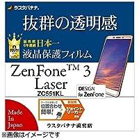 ラスタバナナ ZenFone3 Laser ZC551KL フィルム 高光沢 ゼンフォン3レーザー 液晶保護フィルム P783551K