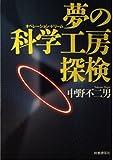 夢の科学工房(オペレーション・ドリーム)探検 (現代を読む)