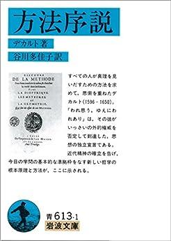 [デカルト, 谷川 多佳子]の方法序説 (岩波文庫)