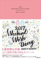 WEEKEND WISH DIARY 週末野心手帳 2017 ヴィンテージピンク