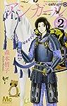 アシガール 2 (マーガレットコミックス)