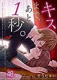 【フルカラー】キスまで、あと1秒。(48) (MEQLME)