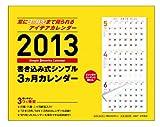 2013年 書き込み式シンプル3ヵ月カレンダー